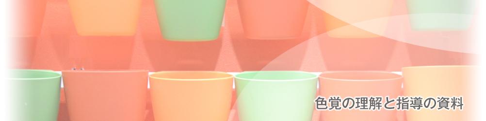 色覚理解と指導の資料